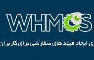نحوه ایجاد فیلد های سفارشی در WHMCS