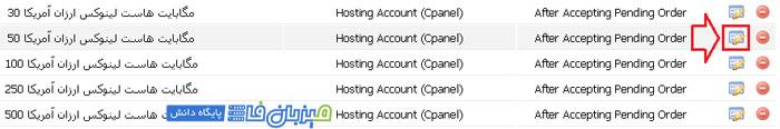 domain-setting-12