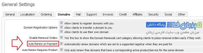 domain-setting-6