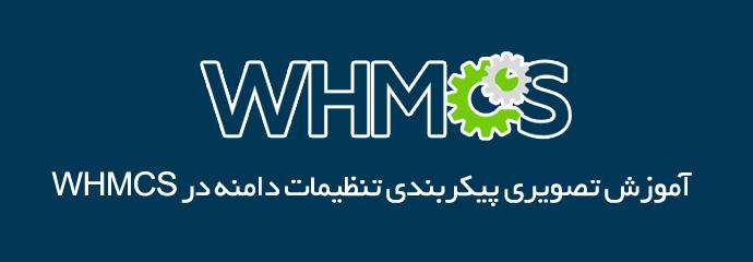 نحوه پیکربندی تنظیمات ثبت و تمدید دامنه در WHMCS