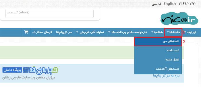 domain-status-3