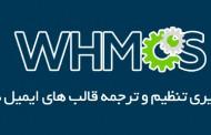 نحوه تغییر قالب ایمیل در WHMCS