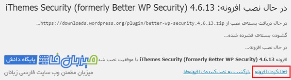 iThemes-Security-3