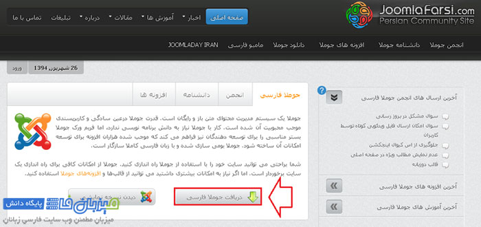 install-joomla-in-cpanel-1