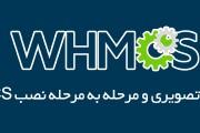 آموزش تصویری و مرحله به مرحله نصب whmcs بر روی هاست سی پنل