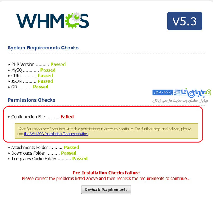install-whmcs-2.10