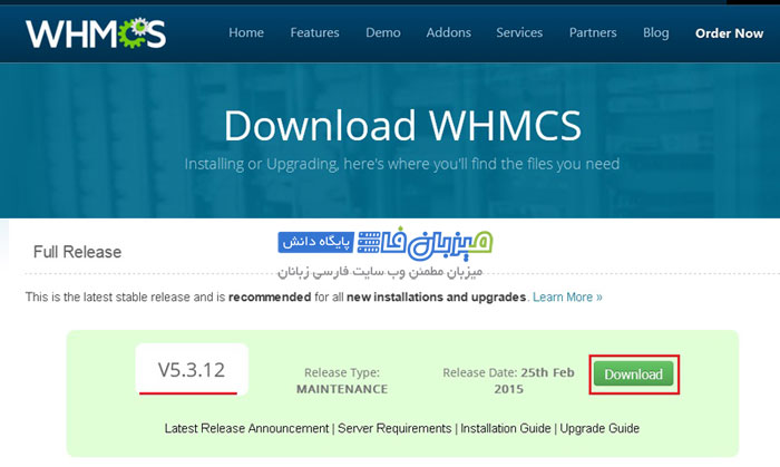 install-whmcs-2