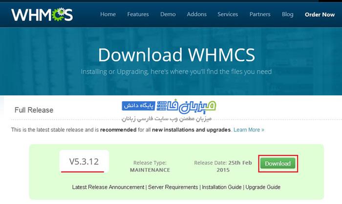 install-whmcs-2