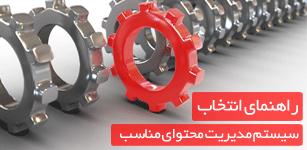 راهنمای انتخاب سیستم مدیریت محتوای مناسب