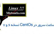 آموزش تنظیم ساعت سرور در CentOs نسخه 6 و 7