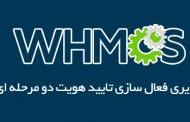 آموزش فعال کردن تایید هویت دو مرحله ای در WHMCS