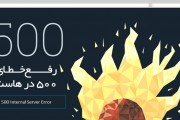 آموزش رفع خطای 500 Internal Server Error در هاست