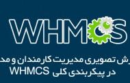 نحوه مدیریت کارمندان و مدیران در WHMCS