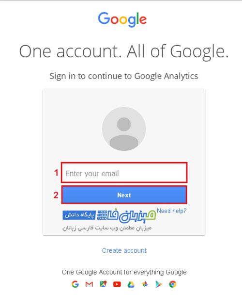 active-google-analytics-3