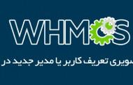 نحوه ایجاد مدیر جدید در WHMCS