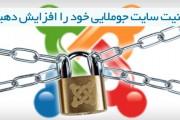 آموزش تصویری افزایش امنیت جوملا