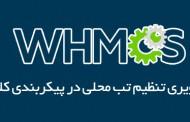 نحوه تنظیم Localisation در تنظیمات WHMCS