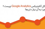 گوگل آنالیتیک چیست ؟