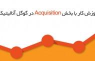 آموزش کار با بخش Acquisition در گوگل آنالیتیکس