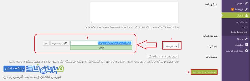 change-password-in-wordpress-2