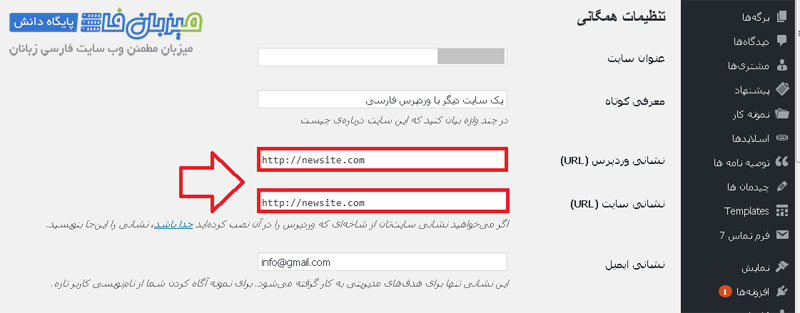 change-url-in-wordpress-domain-4