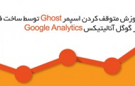 نحوه متوقف کردن اسپمر Ghost توسط گوگل آنالیتیکس