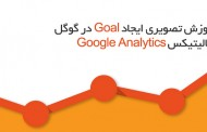 آموزش تصویری ایجاد Goal در گوگل آنالیتیکس