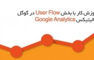 آموزش کار با بخش User Flow در گوگل آنالیتیکس Google Analytics