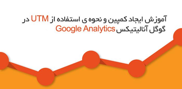 ایجاد کمپین و نحوه ی استفاده از UTM در گوگل آنالیتیکس Google Analytics