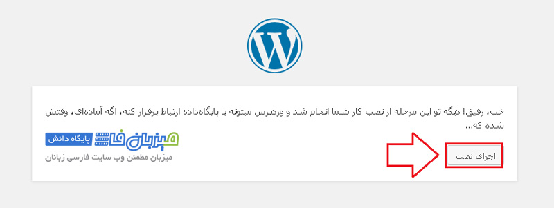 install-wordpress-in-wordpress-10