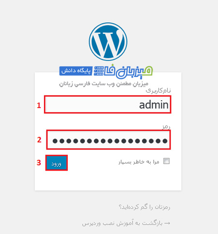 install-wordpress-in-wordpress-12