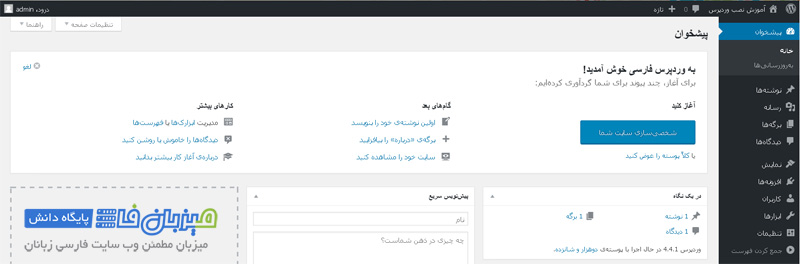 install-wordpress-in-wordpress-13