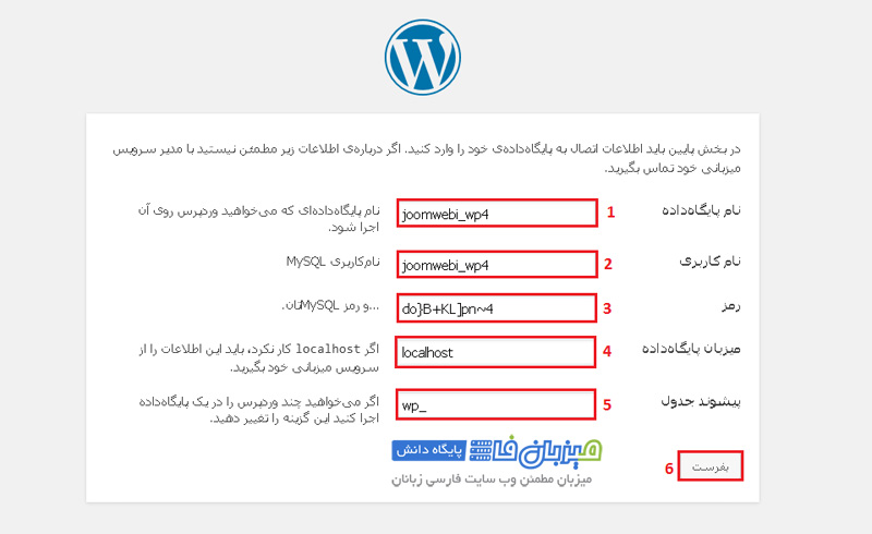 install-wordpress-in-wordpress-9