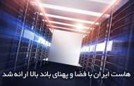 هاست ایران با فضا و پهنای باند بالا ارائه شد