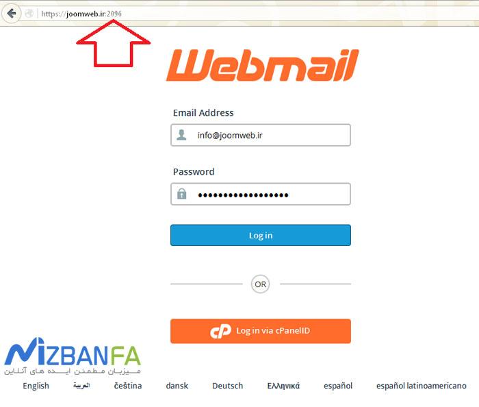 login-webmail-in-cpanel-2