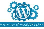 آموزش بهینه سازی و افزایش سرعت سایت های وردپرس