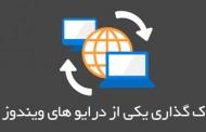 آموزش به اشتراک گذاری یکی از درایو های ویندوز با ویندوز سرور