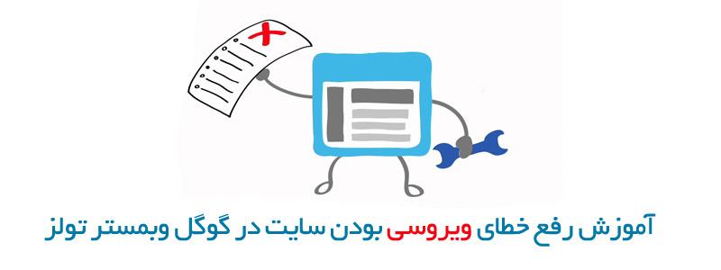 آموزش رفع خطای ویروسی بودن سایت به کمک گوگل وبمستر تولز یا سرچ کنسول