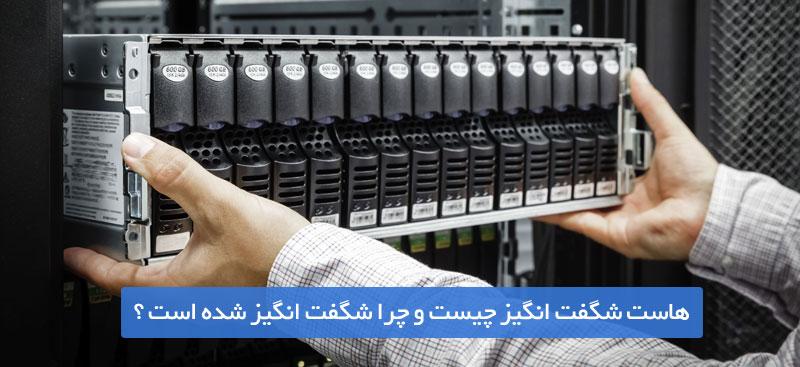 amazing-hosting