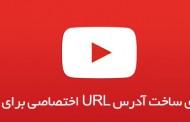 آموزش تصویری ساخت آدرس url اختصاصی برای کانال youtube