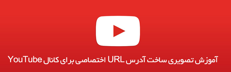 custom url in youtube - آموزش ساخت آدرس اختصاصی برای کانال youtube