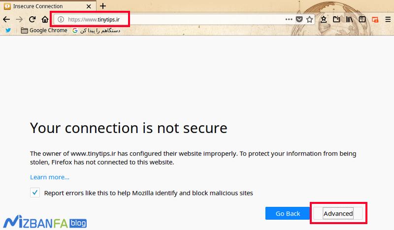 رفعخطای your connection is not secure در فایرفاکس