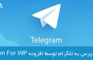 اتصال وردپرس به تلگرام + آموزش تصویری