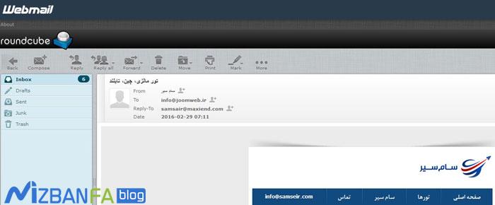 roundcube-webmail-5