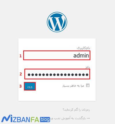 install-wordpress-in-directadmin-11