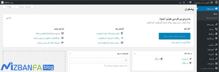 install-wordpress-in-directadmin-12