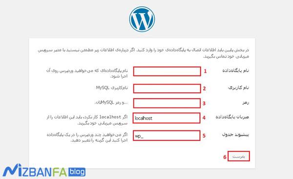 install-wordpress-in-directadmin-8