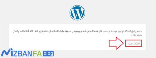 install-wordpress-in-directadmin-9