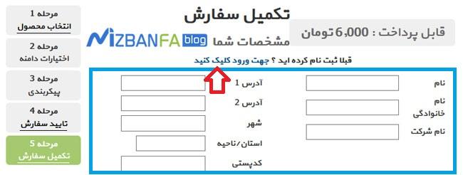 ثبت نام یا ورود به ناحیه کاربری میزبان فا