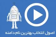انتخاب دامنه مناسب برای وب سایت + فیلم آموزشی